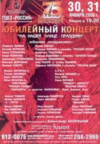 sample concert